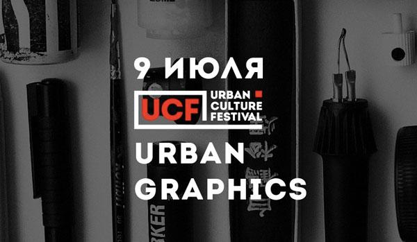 В Петербурге пройдет опенэйр Urban Culture Fest