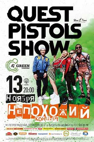 Концерт Quest Pistols Show в Санкт-Петербурге 13 ноября ...