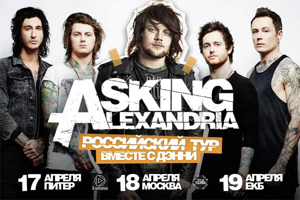 asking-russia-2017