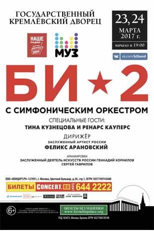 ВестиRu 26 марта в Москве Антимайдан столкнется с