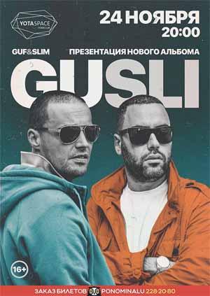 Guf Slim Gusli скачать торрент - фото 10