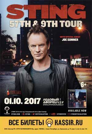 билет на концерт стинга