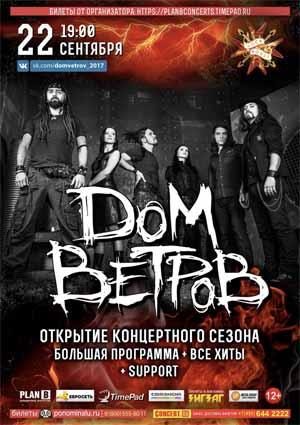 Купить билеты на концерты рокгрупп в Москве на март 2017