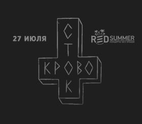 кровосток концерт 2018