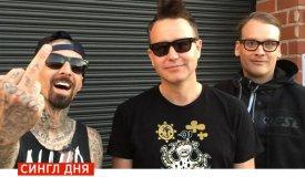 Послушайте первую песню Blink-182 без Тома Делонга