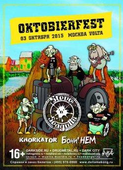 Фестиваль Oktobierfest