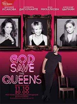 БеспринцЫпные чтения: God save the Queens