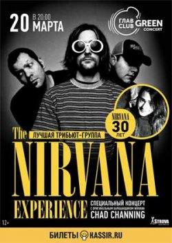 The Nirvana Experience and Chad Channing — ОТМЕНА!