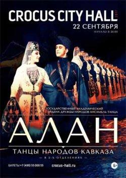 Государственный академический ансамбль танца Алан