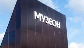 В Музеоне пройдет фестиваль Motherland Christmas