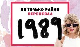23 феерических кавера на песни с альбома Тейлор Свифт «1989»