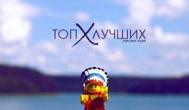 ТОП-10 лучших песен мая 2014