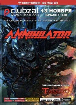 Annihilator — отмена!