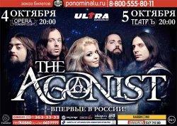 The Agonist — ОТМЕНА!