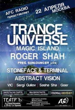 Фестиваль Trance Universe 2017