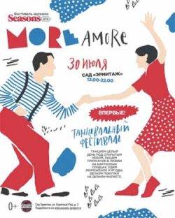 Фестиваль Seasons More Amore 2017