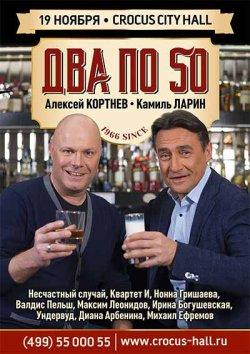 Алексей Кортнев и Камиль Ларин