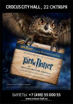 Гарри Поттер и философский камень с симфоническим оркестром