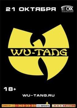 Wu-Tang Clan — ОТМЕНА!