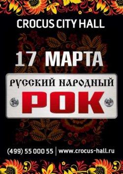 Русский Народный Рок — ОТМЕНА!