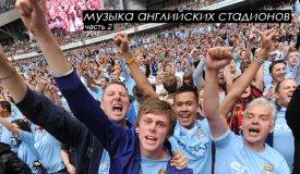 Музыка английских футбольных стадионов (часть вторая)