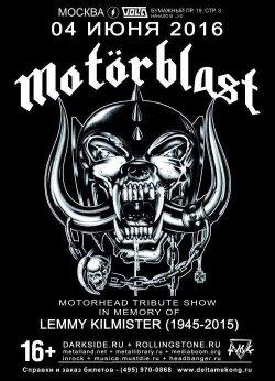 Motorblast — ОТМЕНА!