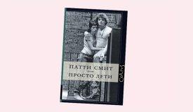 10 важных цитат из книги Патти Смит «Просто дети»