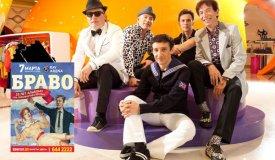 Розыгрыш билетов на концерт группы «Браво» в Ray Just Arena