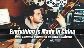 Everything Is Made In China: из Англии с любовью