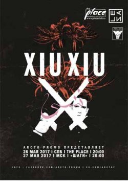 Xiu Xiu