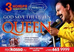 God Save The Queen — отмена!