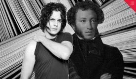 Кто сказал: Джек Уайт или Пушкин
