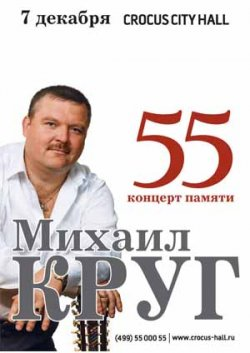 Концерт памяти Михаила Круга