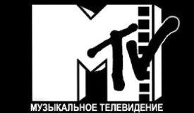 Телеканал MTV Russia откроется в октябре
