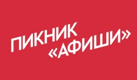 Фестиваль «Пикник Афиши 2016» объявил хедлайнеров