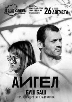 Аигел