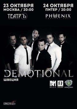 Demotional