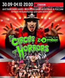 Мюзикл The Circus Of Horrors