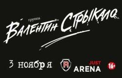 Валентин Стрыкало