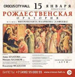 Рождественская оратория — музыка Митрополита Илариона (Алфеева)