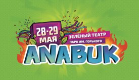 Выиграй билеты на фестиваль Anabuk