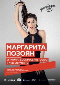 Маргарита Позоян