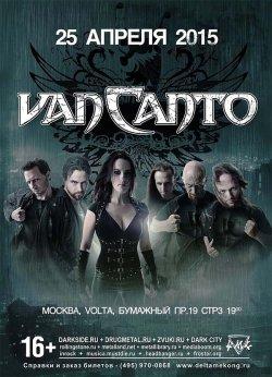 Van Canto — концерт отменен!