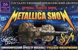 Scream Inc: Metallica Show S&M Tribute