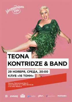 Teona Kontridze & Band