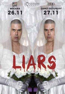 Liars — ОТМЕНА!
