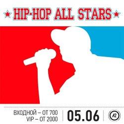 Фестиваль Hip-Hop All Stars 2015