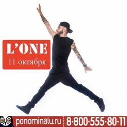 L'One