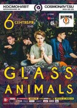 Glass Animals — отмена!