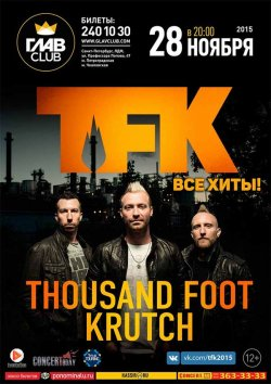 Thousand Foot Krutch — отмена!